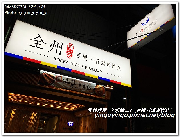 IMG_0093 | 相片擁有者 YINGO2008
