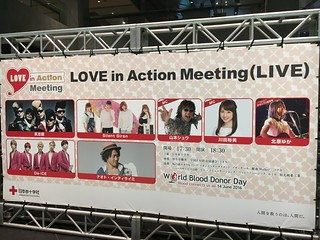 LOVE in Aciton Meeting (LIVE)