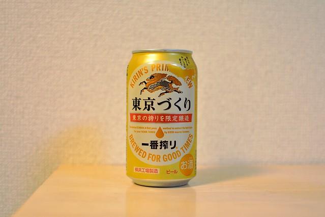 キリン一番搾り東京づくり
