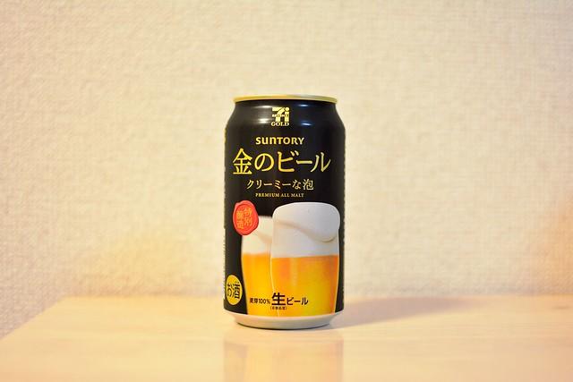 サントリー_金のビール