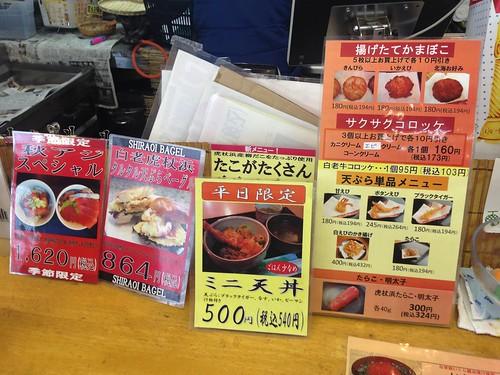 hokkaido-shiraoi-tarakoya-kojohama-menu02