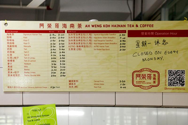 Ah Weng Koh Hainan Tea & Coffee Price