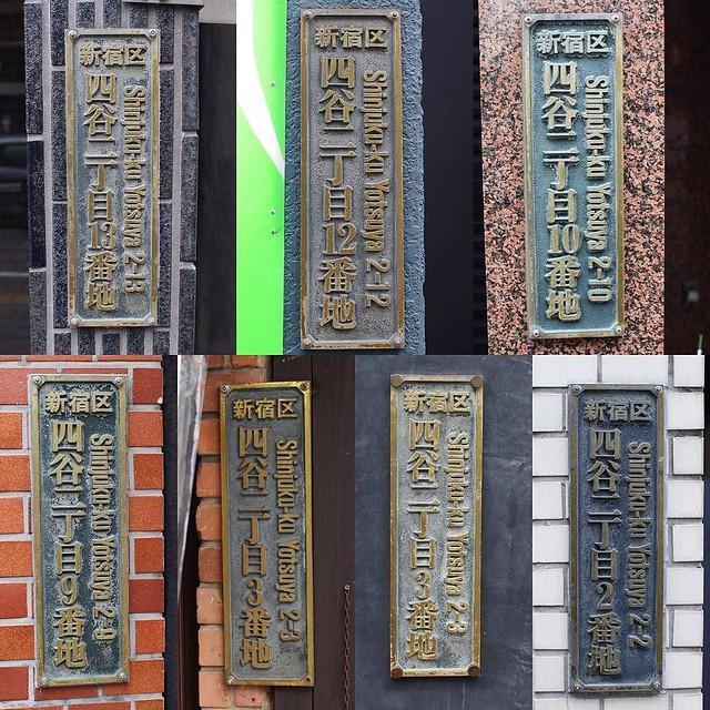 新宿区四谷二丁目の #街区表示板 コレクション。なにこの重厚感。