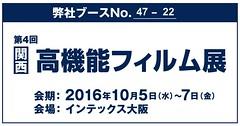 関西高機能フィルム展