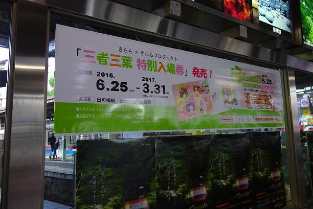 2016/08 叡山電車出町柳駅の三者三葉コラボ案内ポスター