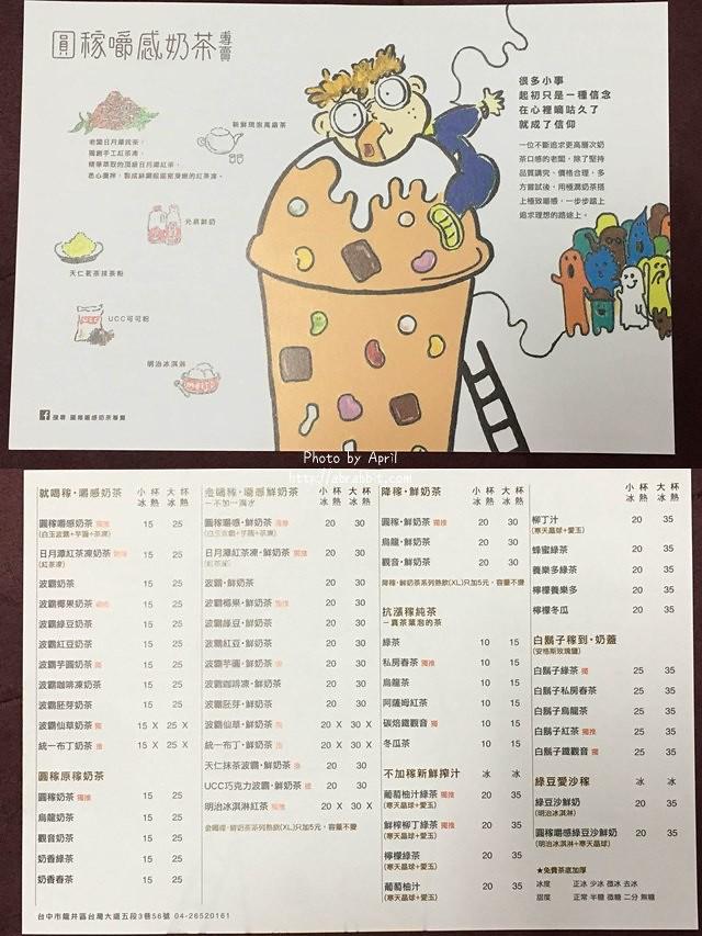 圓稼嚼感奶茶 menu1