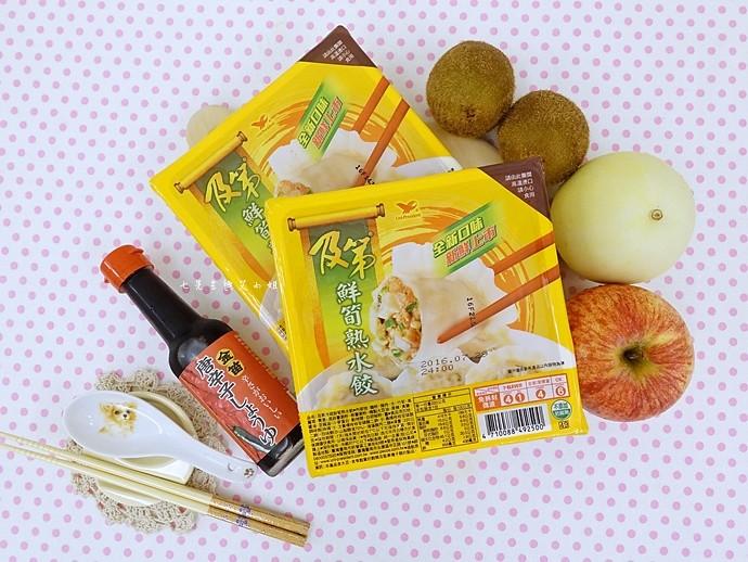 1 超商美食 及第鮮筍熟水餃