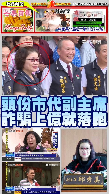 160708芒果日報--社會新聞--頭份市代副主席,詐騙上億後落跑