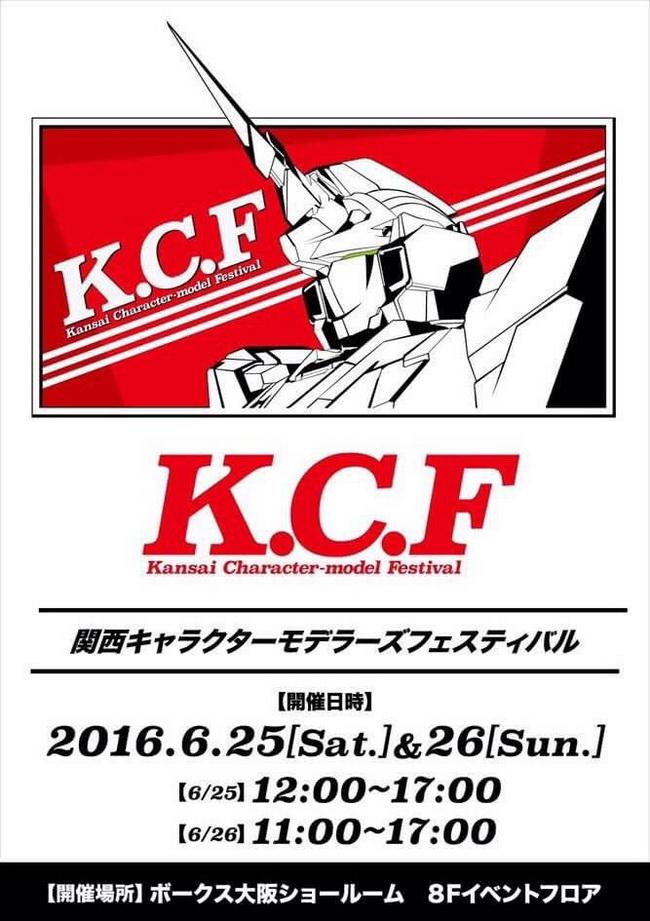 KCF2016_002