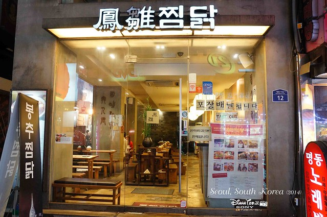 South Korea 2014 - Restaurant in Myeongdong 01