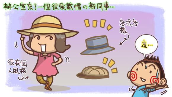 香港人在台灣工作1