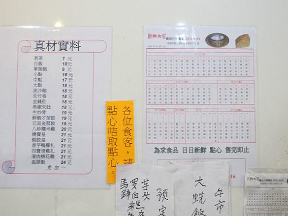 香港島 ケネディタウンの下町飲茶レストラン「新興食家」