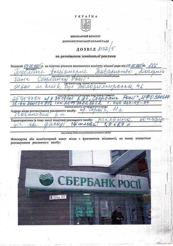 Дозвіл_днепр