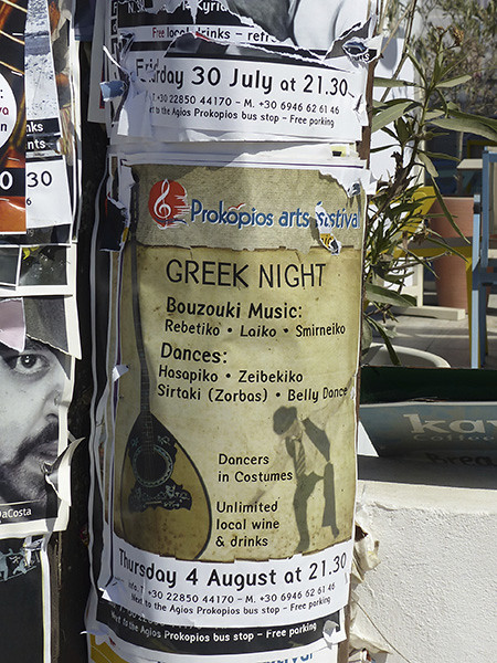 greek night
