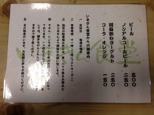 kumamoto-aso-imakin-shokudo-menu02