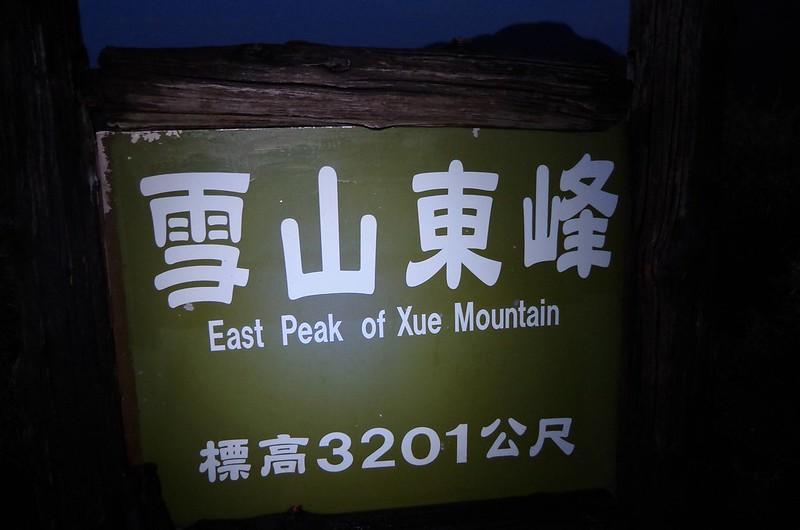 20160502台湾雪山0542