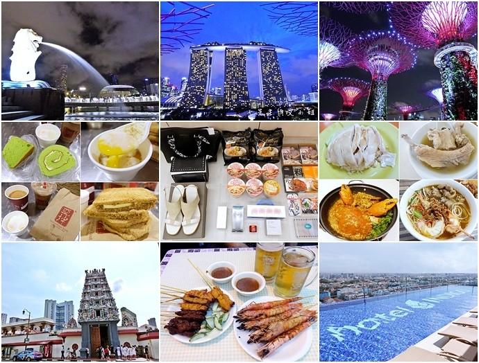 00 新加坡四天三夜自由行 美食美景購物
