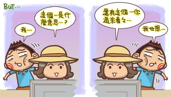 香港人在台灣工作3