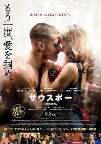 映画『サウスポー』ポスター
