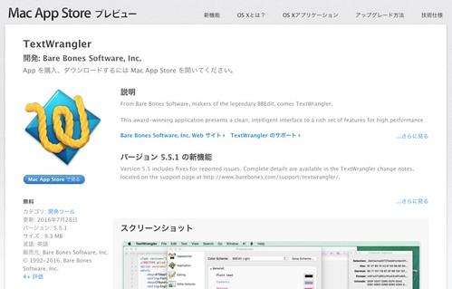 TextWrangler を Mac App Store で_exicm