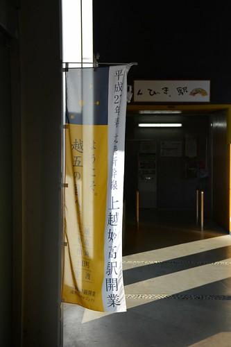 北陸新幹線の開業を祝うほくほく線