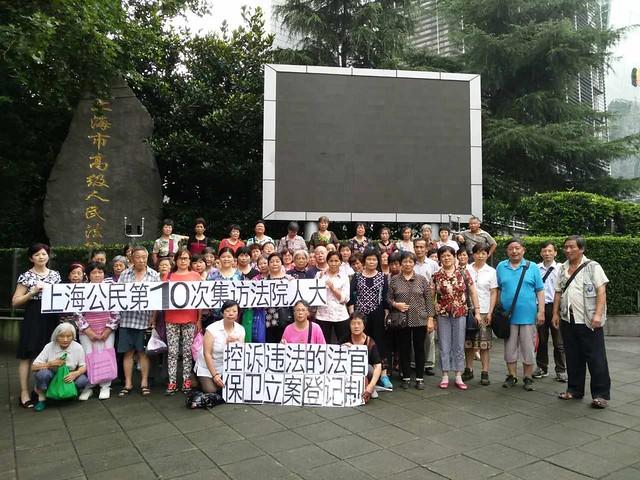 上海公民第10次集访人大、高院督促处理违法的法官