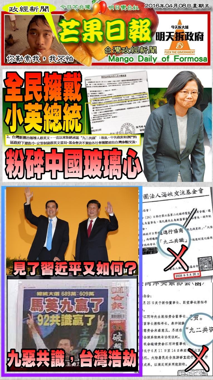 160408芒果日報--政經新聞--全民擁戴蔡總統,中國玻璃心粉碎