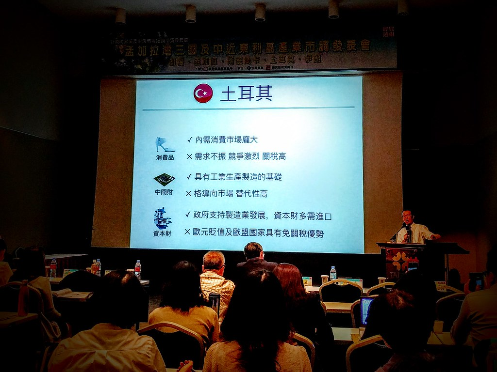 外貿協會華紹強研究員分析土國市場