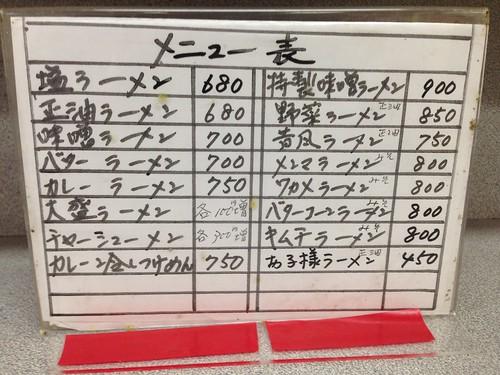 hokkaido-muroran-ajinodaio-menu01