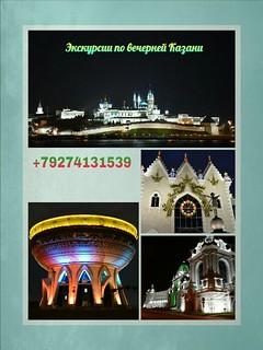 Stadtführung in Kazan, am Abend.