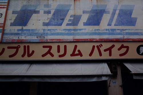 倉敷は思いのほか商店街が素敵。