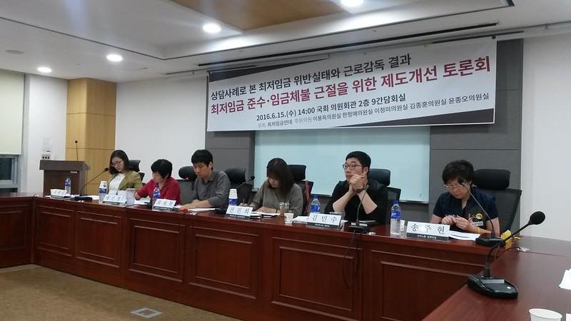 20160615_토론회_최저임금 준수, 임금체불 근절을 위한 제도개선 토론회