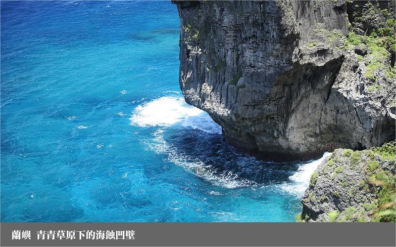 蘭嶼_青青草原下的海蝕凹壁