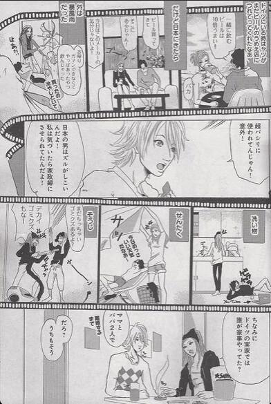 ドイツ人ピュア男子のゲイ活なう! ボクは東京でリアル 日本の男の正体 単行本未収録版