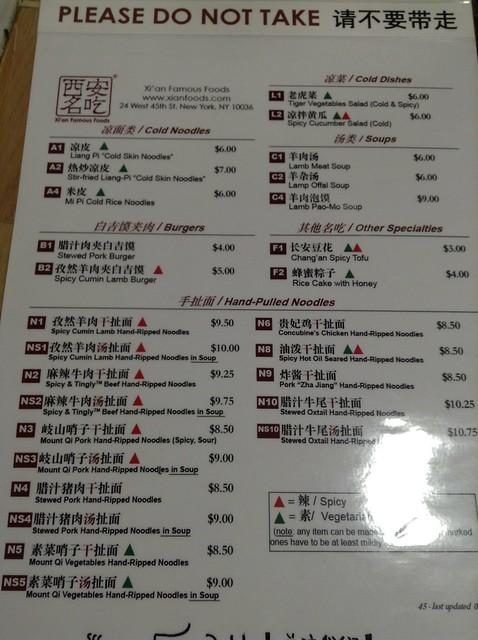 西安名吃菜单