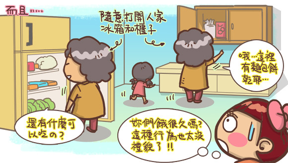 搞笑kuso圖文3