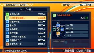 Fate_Extella_System_Reisou_03