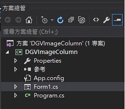 [C#] DataGridView - 字串路徑圖片-1