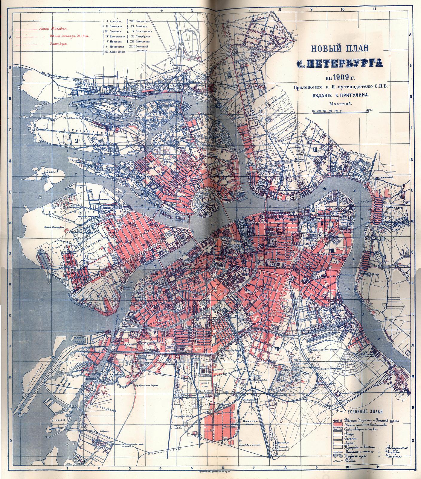 1909. Новый план Санкт-Петербурга