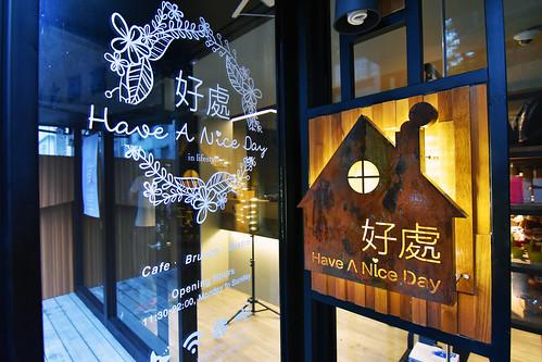 宇揚設計 - 台北好處餐飲空間