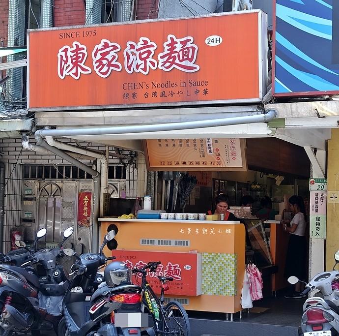 1 陳家涼麵 24小時營業