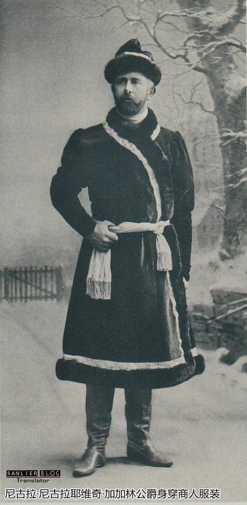 1903年冬宫化装舞会13
