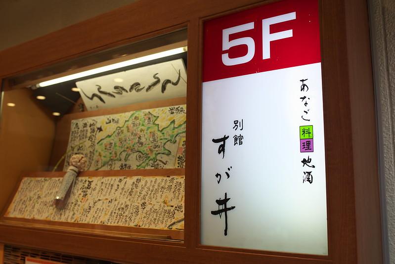 別館 すが井のあなごの箱めし 仙台美味しいもの巡りの旅 2016年9月17日~18日