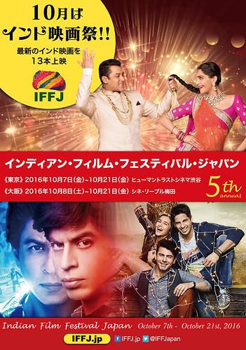 第5回インディアンフィルム・フェスティバル・ジャパン(IFFJ)2016