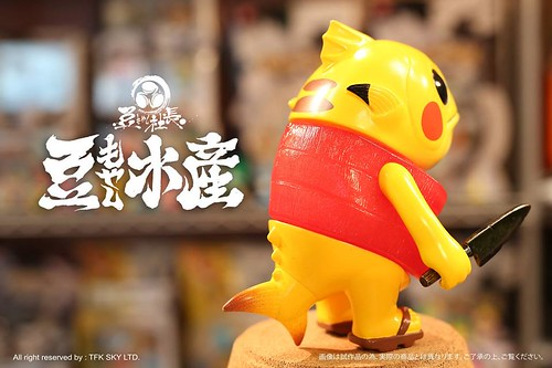 Pikachu Maguro Senpai