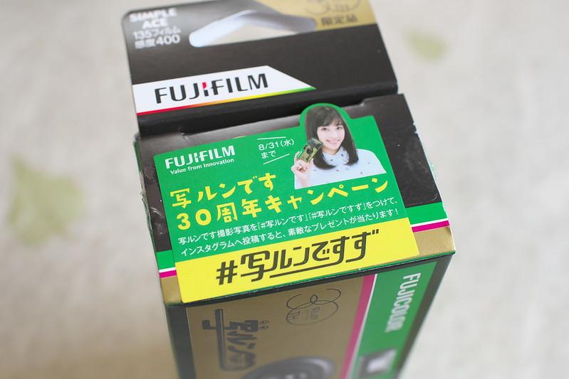 FUJIFILM 写るんです30周年 アニバーサリーキット II