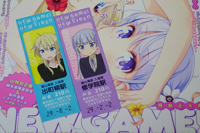 2016/09 叡山電車×NEW GAME! コラボきっぷ #04