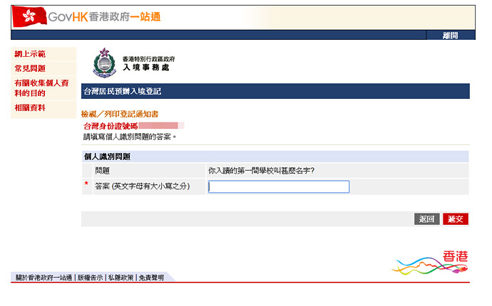 22 香港旅遊 香港入境 台灣居民預辦入境登記 港簽 線上港簽 網路港簽