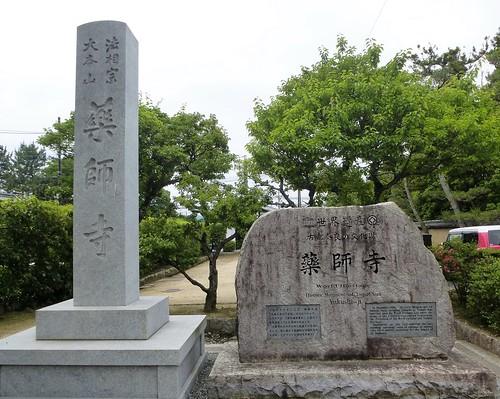 jp16-Nara-j2-Yakushiji (1)