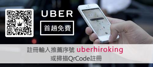 uber優惠序號